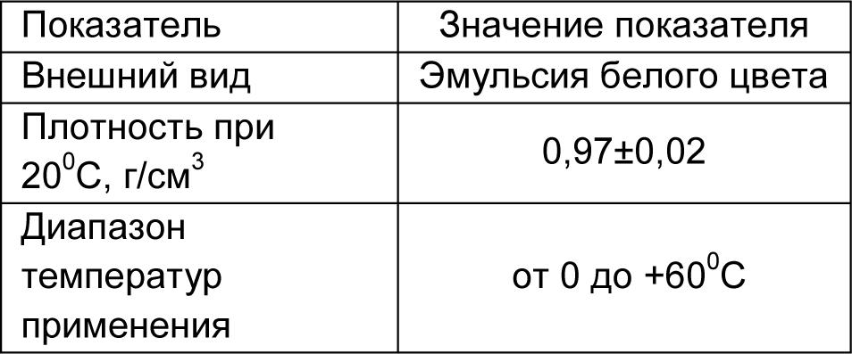 MasterFinish RL 211 табл 1